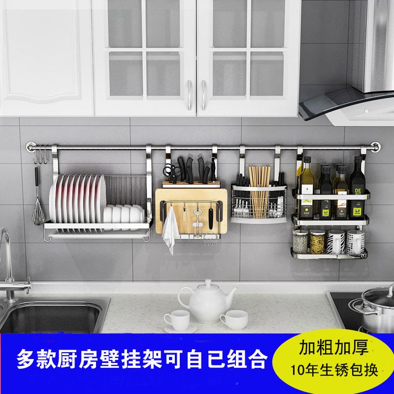 厨房用品置物不锈钢管墙上收纳沥水碗碟刀具筷子调料瓶锅盖架壁挂