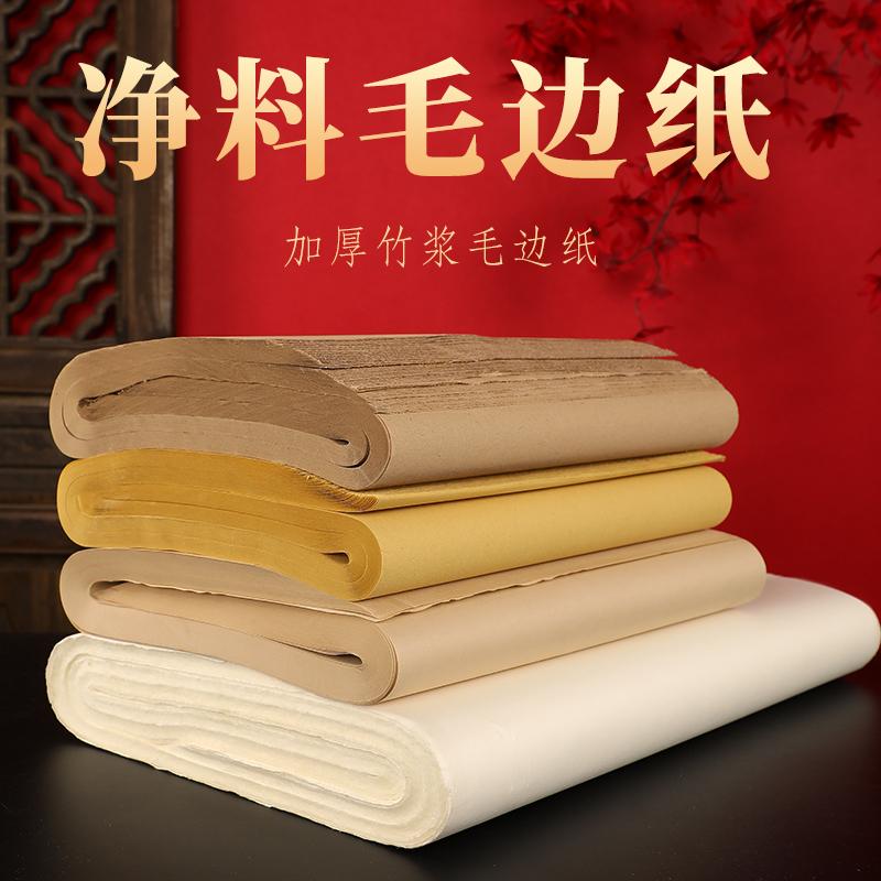 Бумага из бамбука Артикул 567633089629