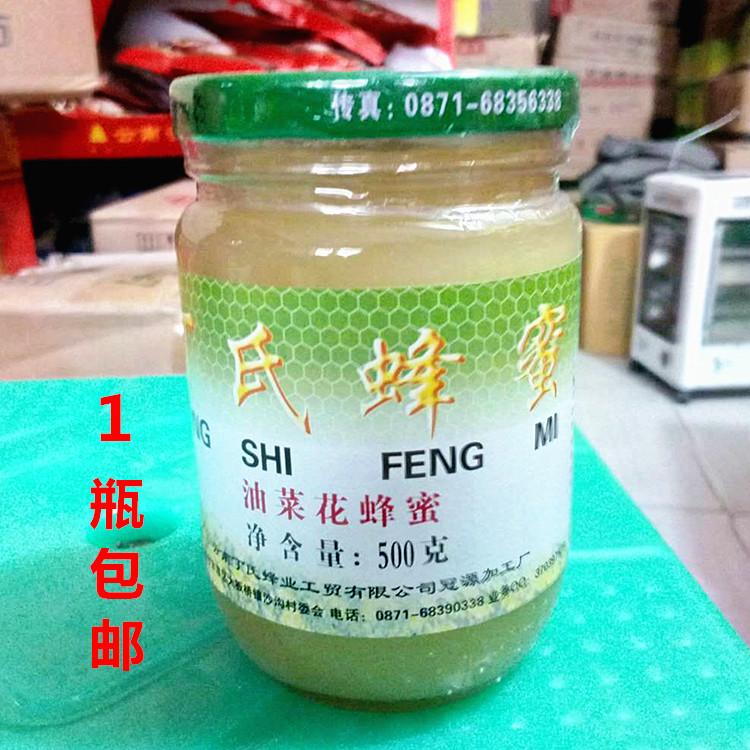 油菜花蜂蜜丁氏蜂蜜500克包邮农家蜜云南土特产罗平菜花蜜成熟蜜