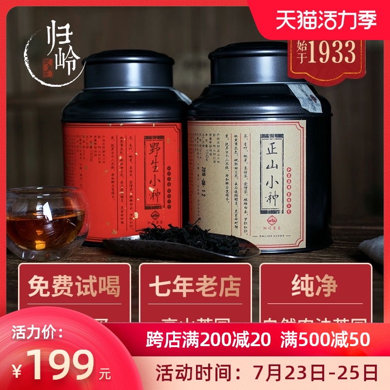 Guiling Zhengshan race black tea wild flower fragrance Zhengshan race special authentic tea gift box contains two cans of 300g