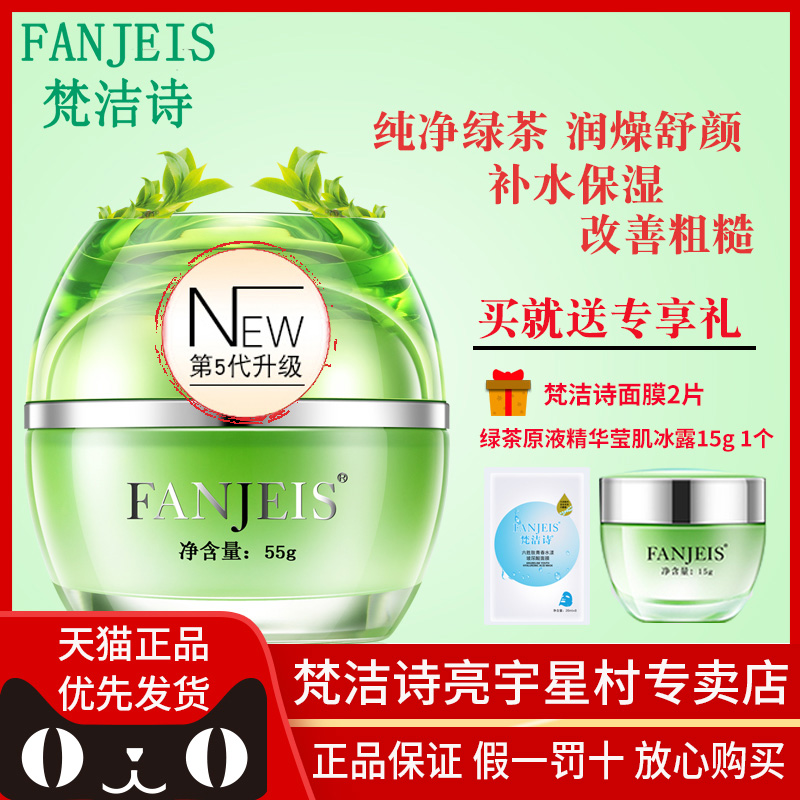 Fan Jie poetry, green tea essence, essence, essence, muscle, high energy ice dew, 55g moisturizing cream, skin care products, oil control products.