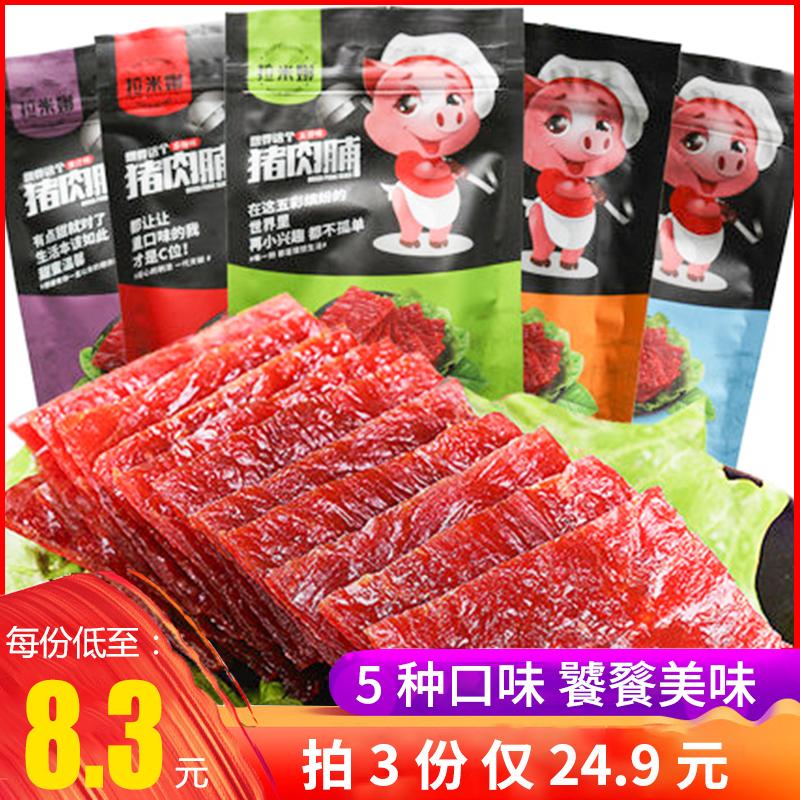 田园百珍猪肉脯干沙嗲蜜汁香辣五香靖江特产干零食小吃货休闲食品