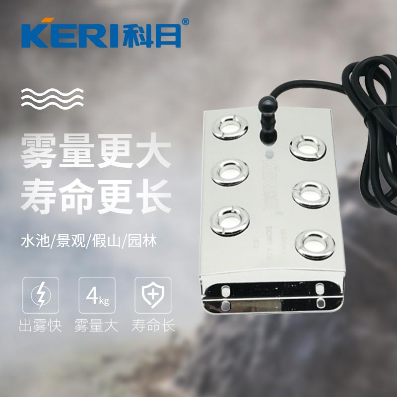 科日M 0644-2六頭霧化板六頭霧化ヘッド6頭霧化工業加湿器付属品