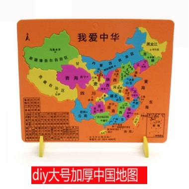 eva手工制作中国地图地理初中拼图
