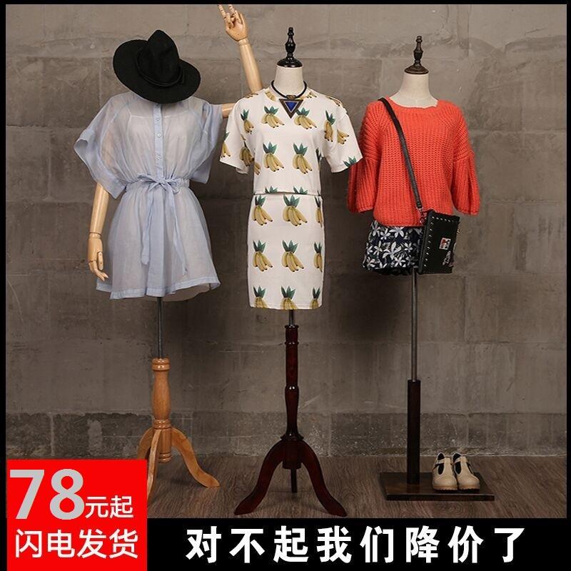 Модельные реквизиты женской полумесячной одежды манекены полностью Вешалка для одежды