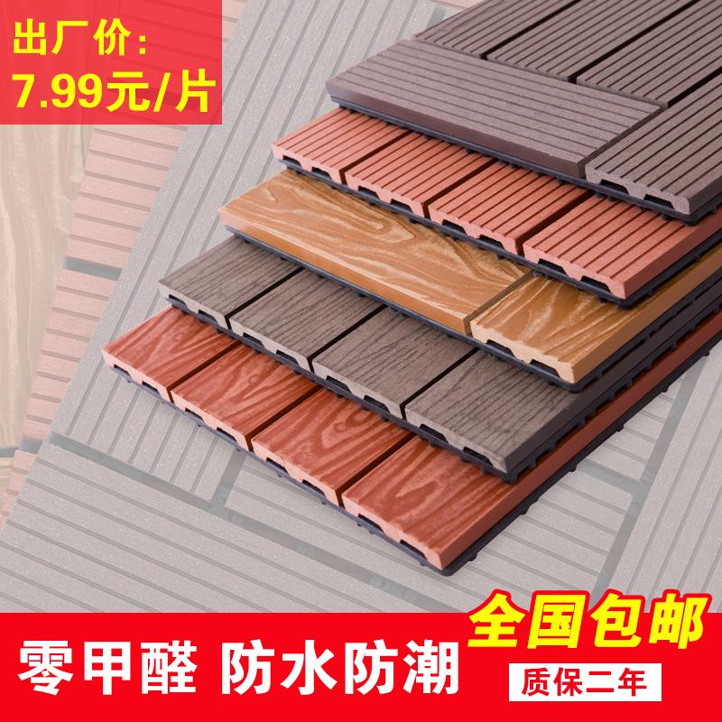 塑木地板花园阳台户外草坪庭院拼接地板 防腐木室外实木自拼地板