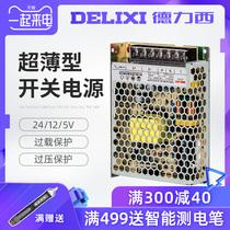 德力西LED開關電源24v12V監控50W200W直流10a20a燈箱5V變壓器