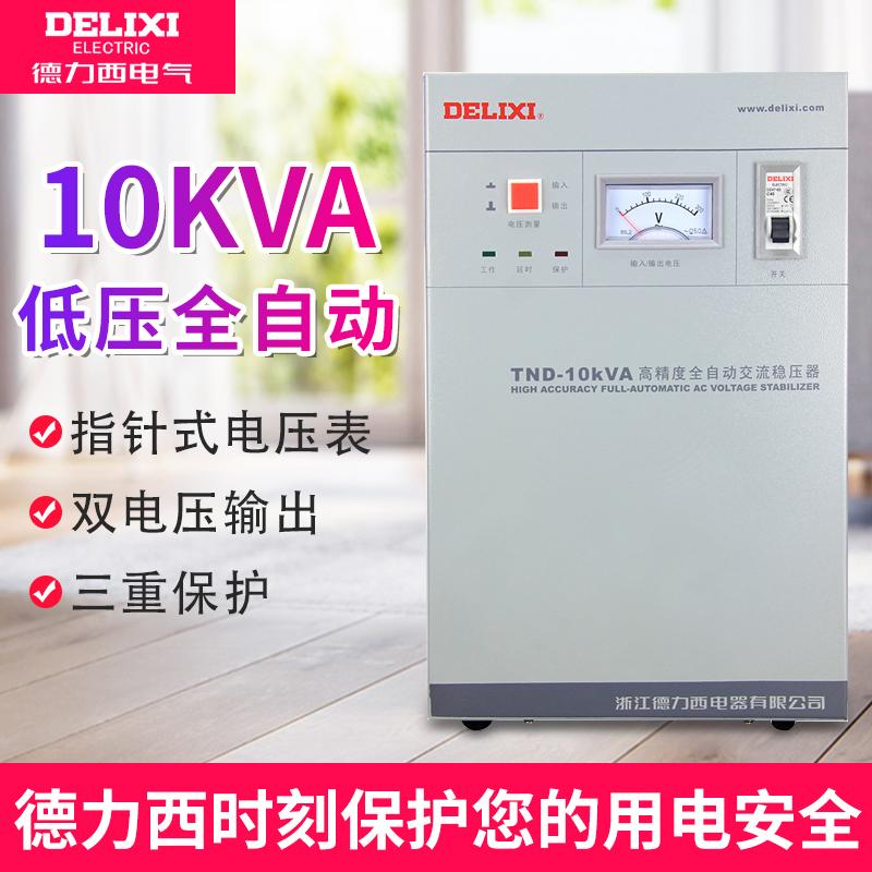 德力西10千瓦家用220v超低压稳压器全自动10000w 10KW 电源10千瓦