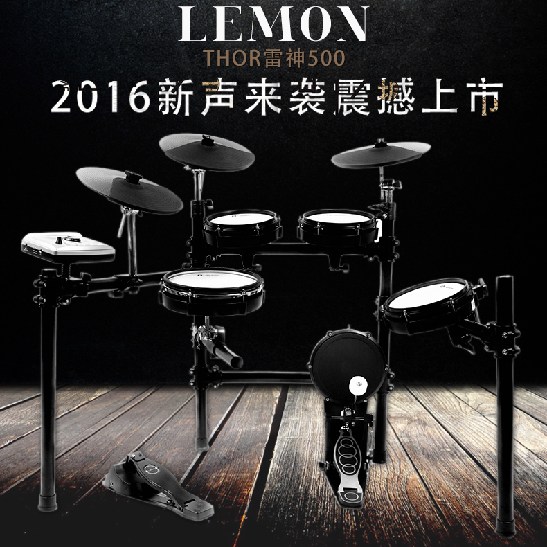 柠檬Lemon电鼓雷神THOR500/550专业电子鼓架子鼓爵士鼓 DTX游戏