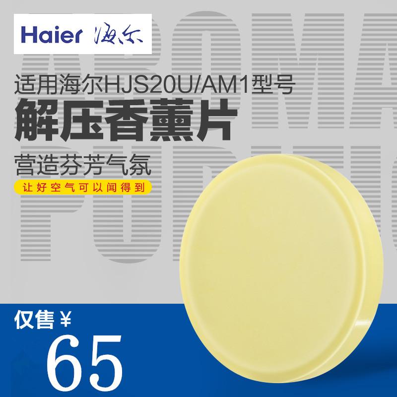 海尔空气净化器滤芯空气魔方香薰片加湿净化滤网