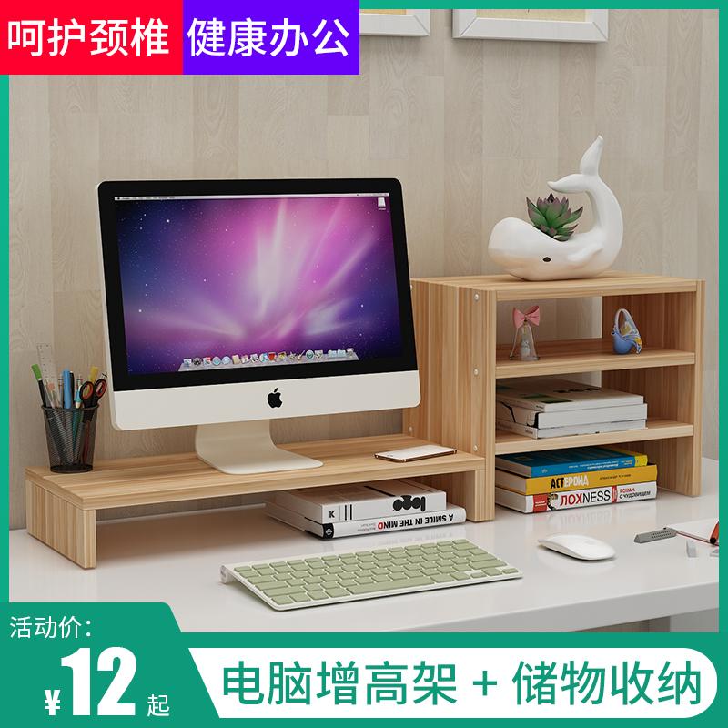 办公室台式电脑增高架显示器垫高底座书架桌面桌上架子书桌置物架