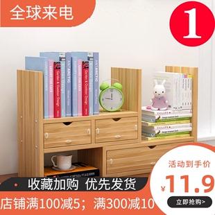 书架学生桌面收纳小架子书柜儿童办公桌上创意伸缩简易置物架书桌品牌