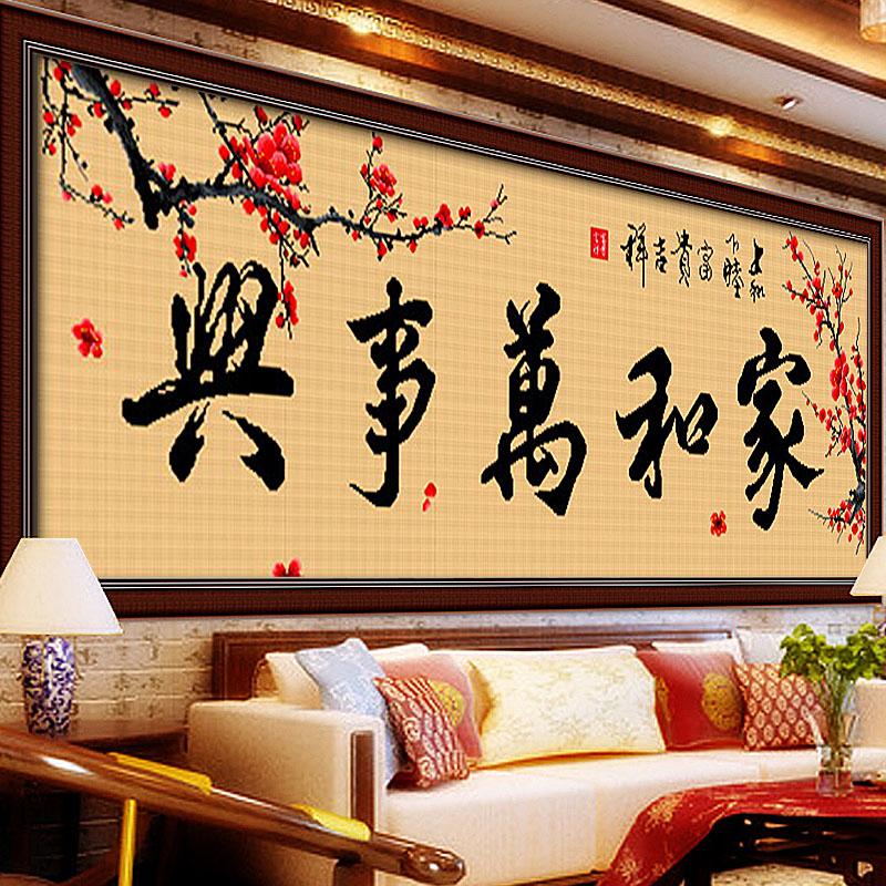 家和万事兴钻石客厅线绣大幅十字绣(用61.8元券)