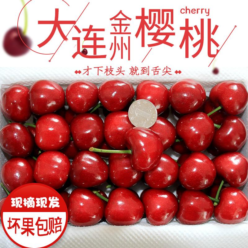现摘樱桃水果新鲜当季1箱2斤包邮现摘孕妇助农大连金州樱桃车厘子