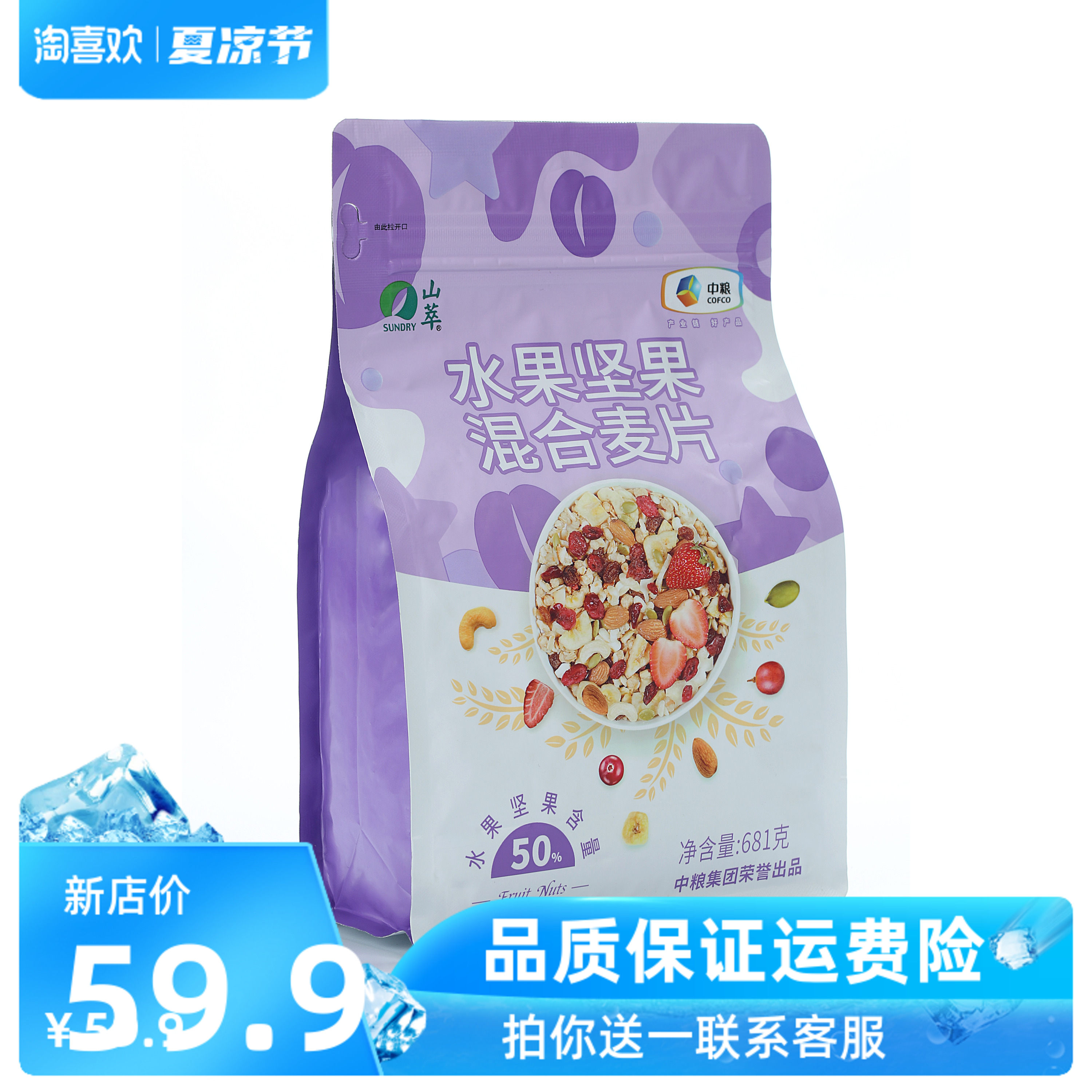 COFCO mountain extract 50% fruit and nuts mixed with roasted oatmeal fruit
