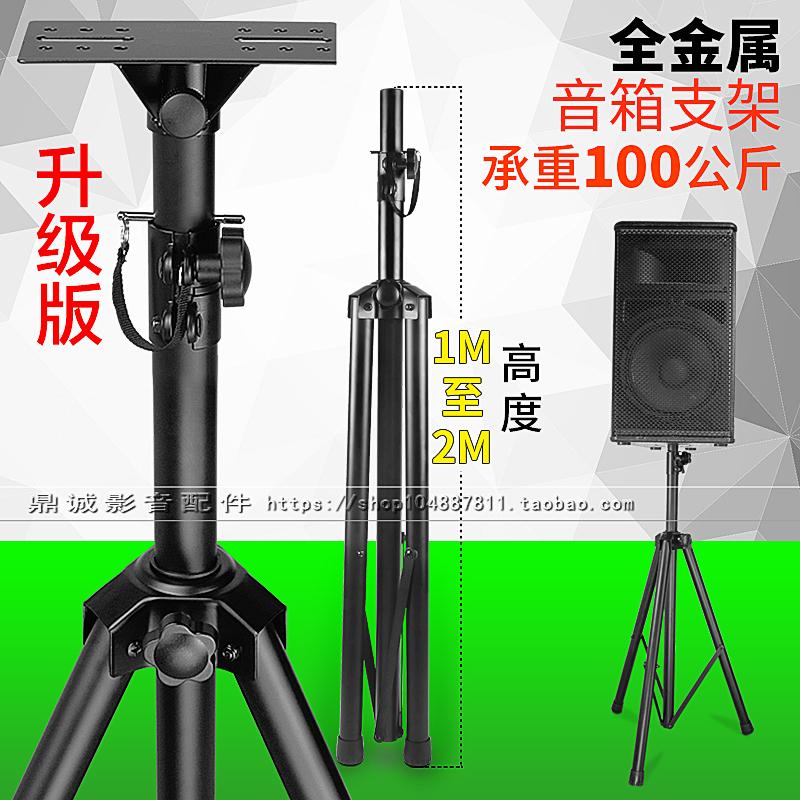 Динамик стоять все металлические сгущаться специальность динамик штатив этаж погоня светящаяся лампа штатив этап звук стоять