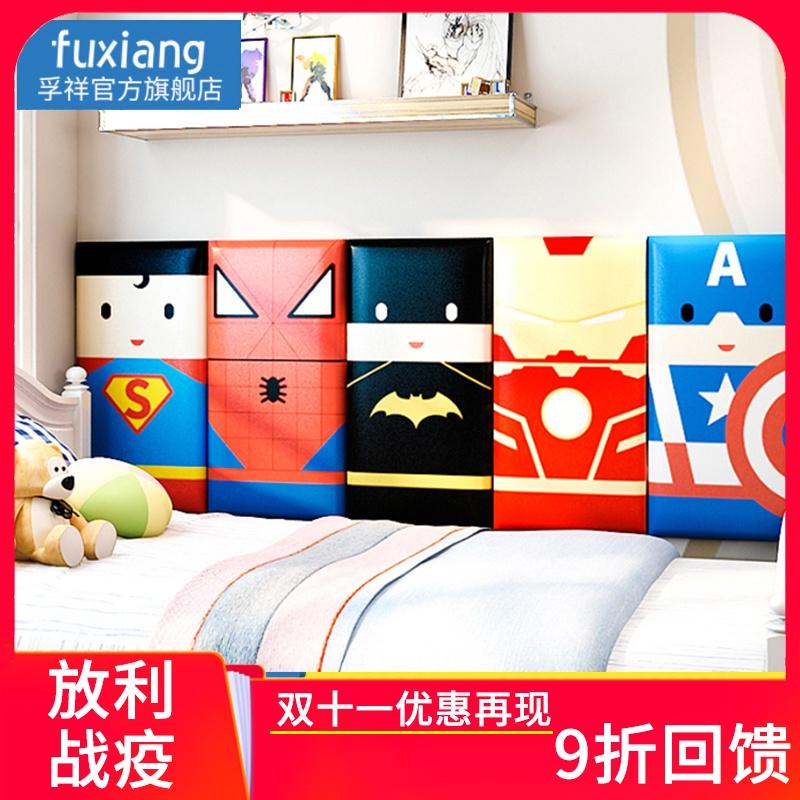 兒童房防撞軟包墻貼臥室榻榻米墻圍貼嬰兒床圍自粘寶寶床頭板墻墊