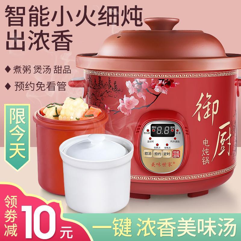 紫砂锅煲汤插电陶瓷家用电砂锅电炖煲全自动智能电炖锅小炖锅迷你