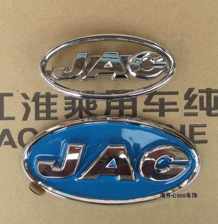 JAC JAC знак знаки до и после мельница автомобиля крышки багажника Стандартный голубой и уточнить Аксессуары