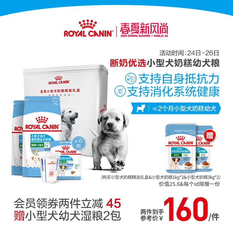 皇家小奶罐 小型犬奶糕幼犬狗粮MIS30系列 泰迪博美比熊通用型优惠券