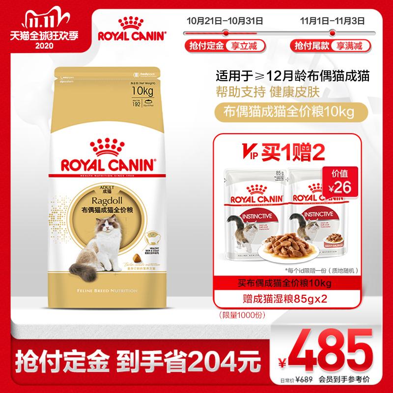 【双11预售】皇家猫粮布偶猫成猫粮RA32/10KG 猫主粮