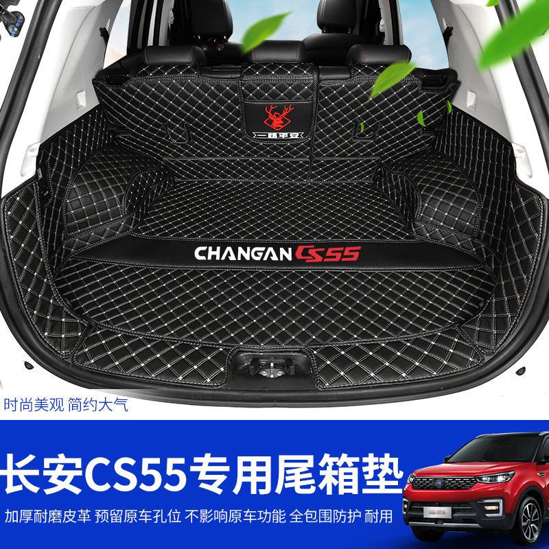 长安CS55后备箱垫全包围19款新长安cs55专用尾箱垫cs55改装