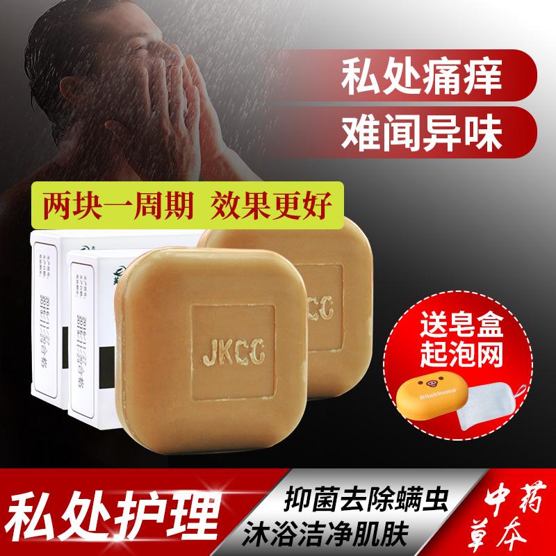 男士洗澡香皂正品私處護理清潔止癢殺菌肥皂去螨蟲異味除螨皂藥皂