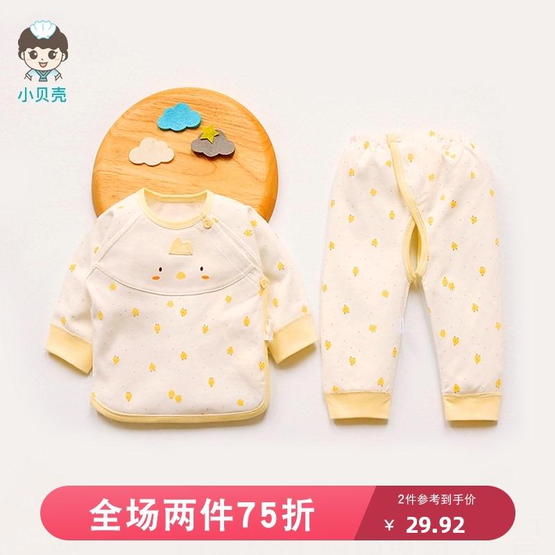 小贝壳婴儿秋衣秋裤套装0一1岁纯棉新生儿内衣服宝宝和尚服春秋季