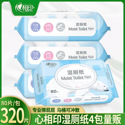 心相印湿厕纸整箱家用成人私处洁阴湿巾纸家庭装厕纸卫生纸湿纸巾