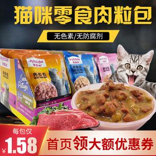 麦富迪 猫咪零食肉粒包猫发腮成幼老猫罐头猫粮妙鲜猫湿粮24包