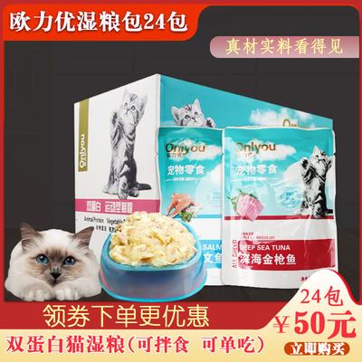 欧力优 猫咪妙湿粮鲜包零食三文鱼金枪鱼鲜封软罐头85g*24包混拼