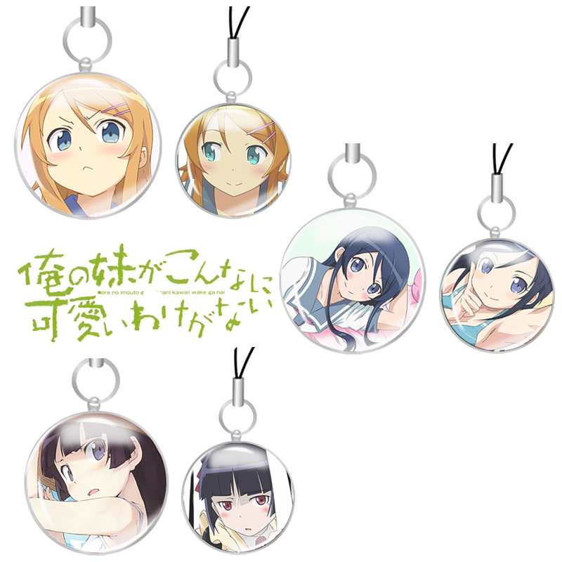 Gao Bantong is my sister. How can I have such lovely animation peripheral student key chain schoolbag pendant