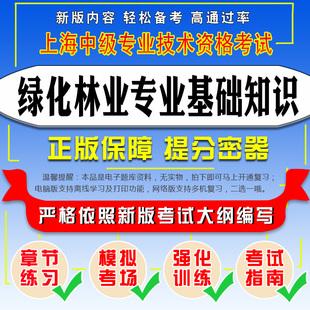 2021年上海中级专业技术资格考试(绿化林业专业基础知识)易考宝典软件 题库软件强化训练考试指南模拟试卷考前冲刺复习