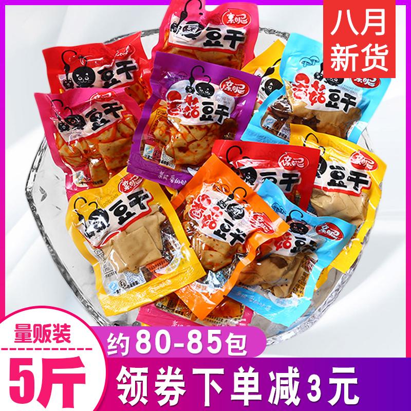 5斤麻辣香辣味香菇豆干制品小包装零食散装豆腐干一箱休闲小吃热销1427件有赠品