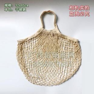 购物网渔网沙滩街拍韩国ins便携编织兜纯棉袋可肩背环保手提袋