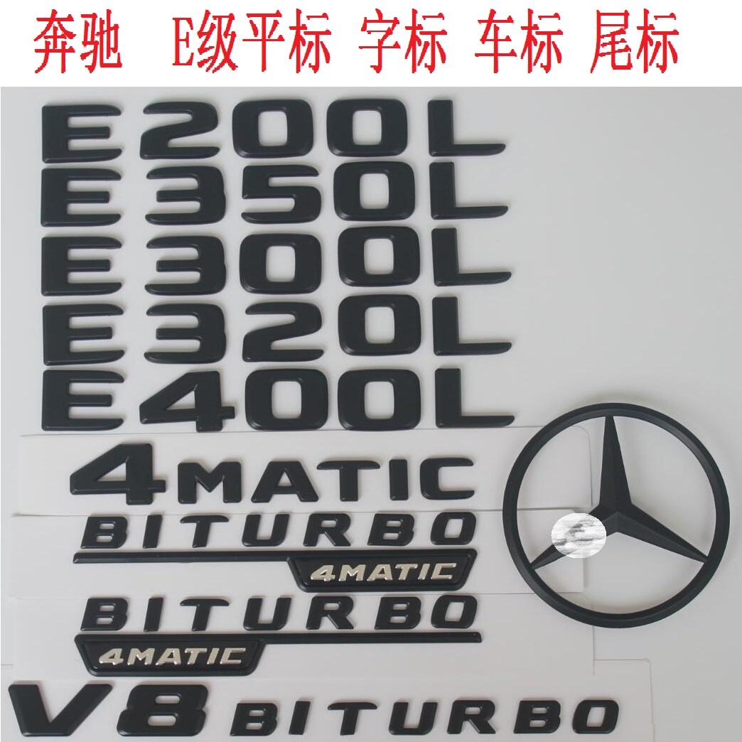 新BENZ奔驰黑色字标车标车尾标志E550L E400L E300L E350L E200L