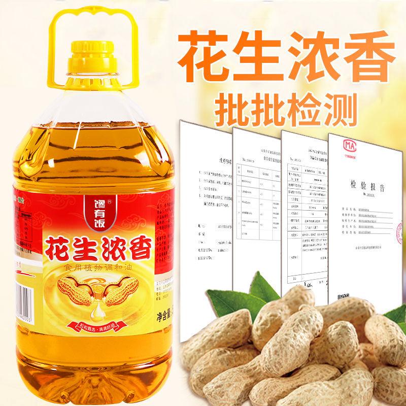 花生油食用油5斤非转基因调和油植物油香油粮油特价炒菜凉拌