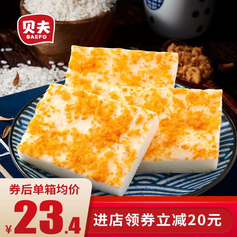 贝夫咸肉松米糕早餐小面包速食蒸蛋糕代餐即时糕点心零食整箱小吃