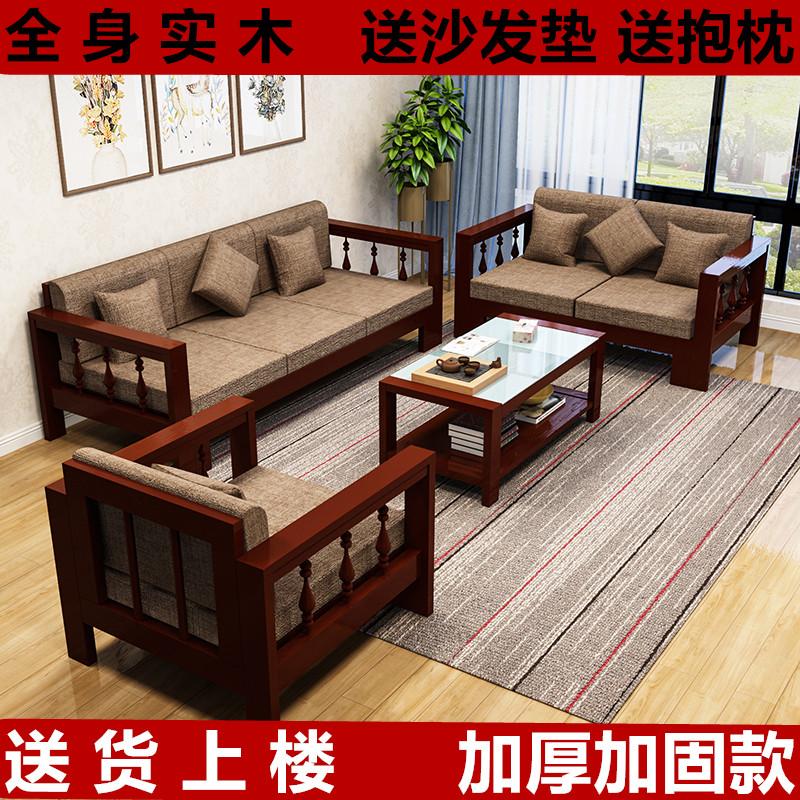 Новый китайский стиль диван сочетание гостиная современный простой небольшой квартира средиземноморье диван сосна диван все деревянные диван
