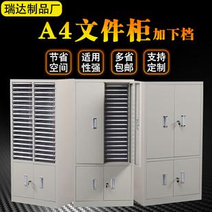 A4文件柜加下档45 90抽屉式 效率柜档案柜资料柜票据柜多层收纳柜