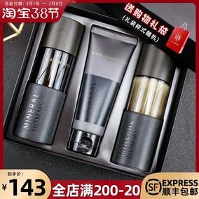 韩国得鲜男士矿物水乳护肤品套盒