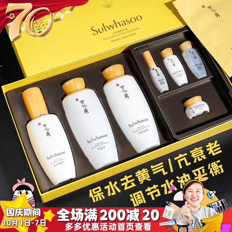 韩国三件套sulwhasoo滋阴水乳面霜限100000张券