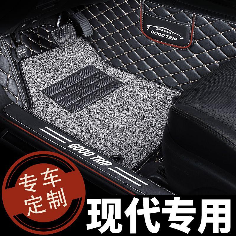 全大包围汽车脚垫适用18款北京现代悦动悦纳瑞纳车全包自动挡专用限2000张券