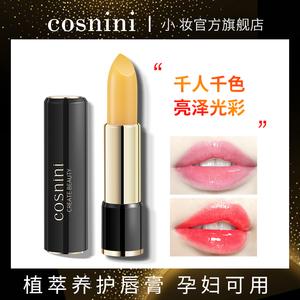 cosnini /小妆胡萝卜素女滋润唇膏