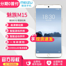 分期0首付分期免息Meizu/魅族 魅族 M15全面屏智能手机官方旗舰店正品15 16th plus note6 note8 note9 X8