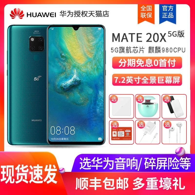 新品现货HUAWEI /华为 Mate20X 5G版麒麟980+巴龙5000支持5G双模全网通手机mate20Pro mate20X 5g手机