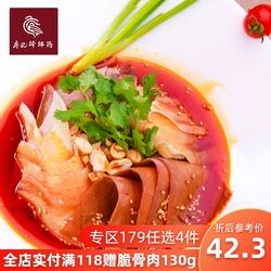 廖记棒棒鸡四川特产网红卤味零食麻辣夫妻肺片成都特色熟食凉拌菜