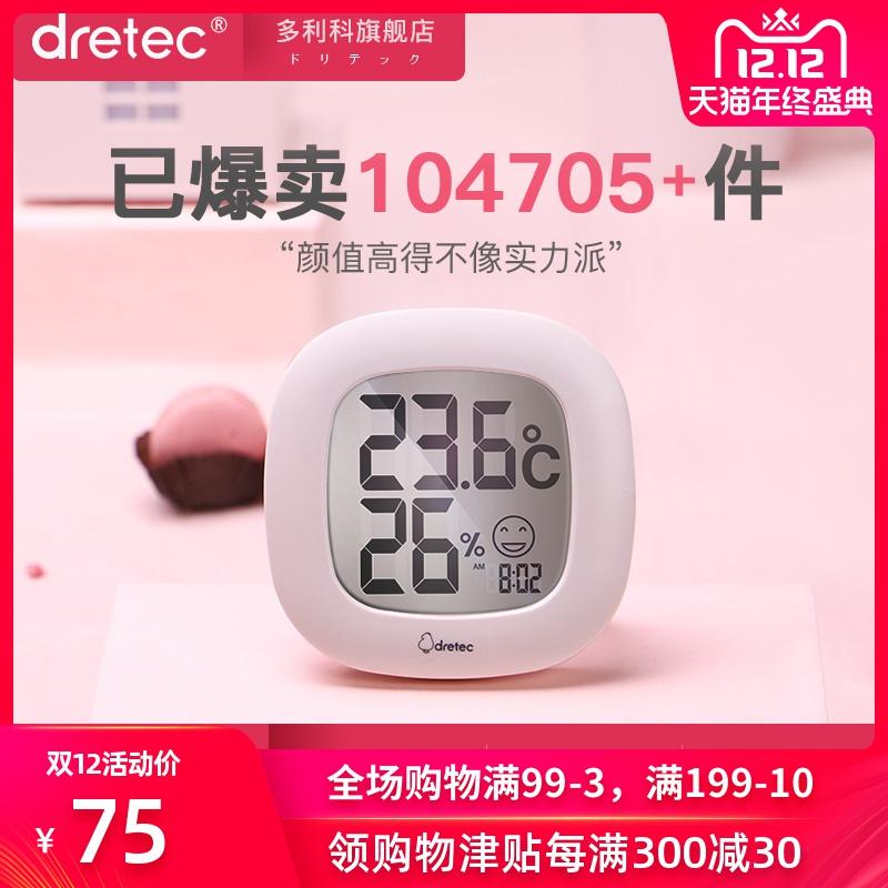 dretec多利科日本进口电子家用温湿度计室内高精度婴儿房温度计
