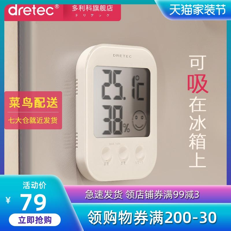 dretec多利科电子温家用室内湿度计