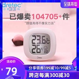 dretec多利科电子精准温湿度计家用高精度温度表婴儿房室内温度计图片